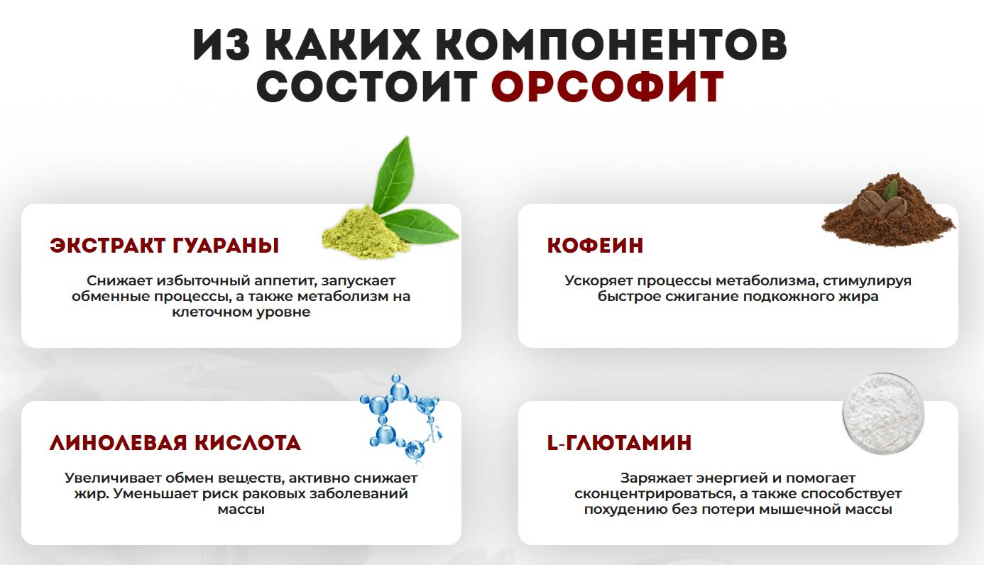Орсофит – состав