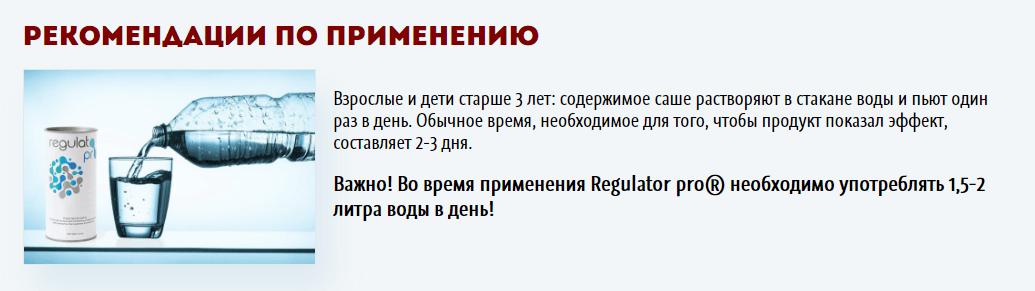 Регулятор Про – инструкиця по применению