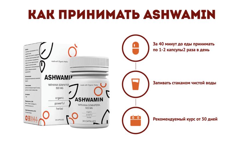 Ashwamin – инструкция по применеию