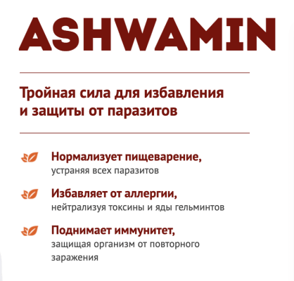 Ashwamin – описание