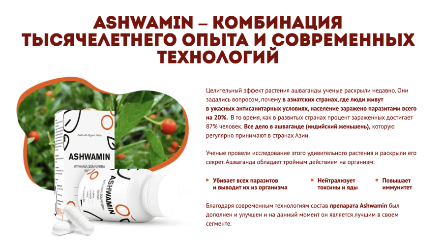 Ashwamin – преимущества