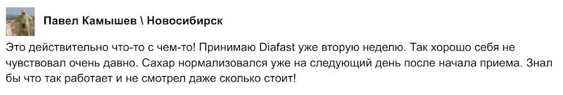 Отзыв на Диафаст