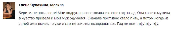 Трезор - отзыв