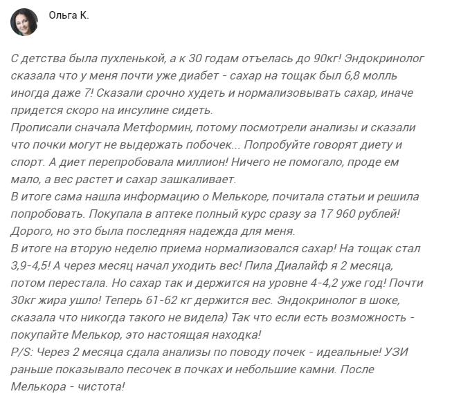 Мелькор – отзывы